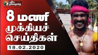 Puthiya Thalaimurai 8 AM News 18-02-2020