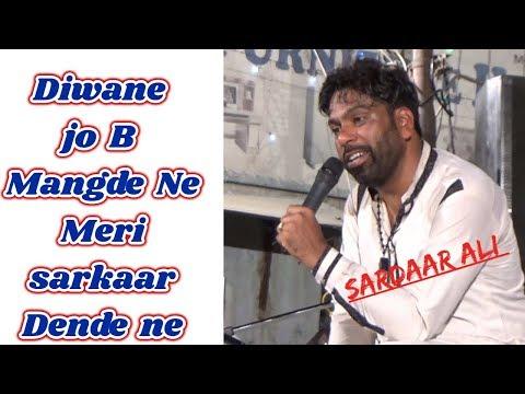 Sardaar ALi !! Diwane Jo B Mangde Ne Meri Sarkaar Dende Ne !!