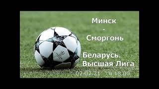 Прогнозы / Спорт / Минск   -   Сморгонь  / Беларусь / ВЛ / 02.07.21.  В 18.00