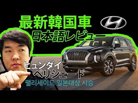 [韓国車レビューする韓国人]-ヒュンダイ・ペリシェード-リアル評価