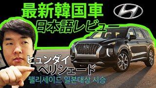 [韓国車レビューする韓国人] ヒュンダイ・ペリシェード リアル評価