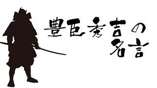 名言集・格言集 動画まとめ http://fanblogs.jp/meigenkakugen/ 豊臣 秀...