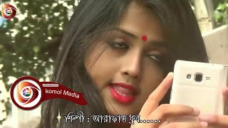 Rup Komari Jay By dhrubo (রুপ কুমারী যায় রে) Music video