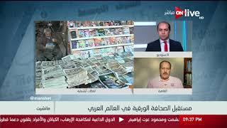 مانشيت: مستقبل الصحافة الورقية في العالم العربي .. محمد أمين