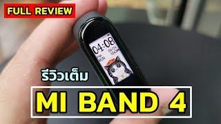 รีวิว Mi Band 4 ทำได้มากกว่า จ่ายราคาเดิม !