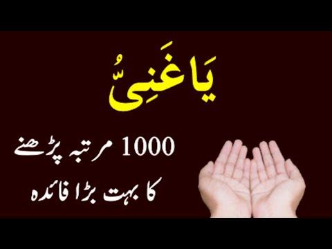 Download Ya Ghaniyu Rozana 1000 Martaba Parhne Ka Faida