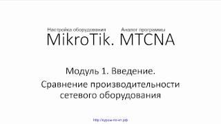 Настройка оборудования MikroTik. 12 Сравнение производительности сетевого оборудования(Видеокурс