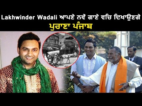 Lakhwinder Wadali New Song Rangi Gai Heer...
