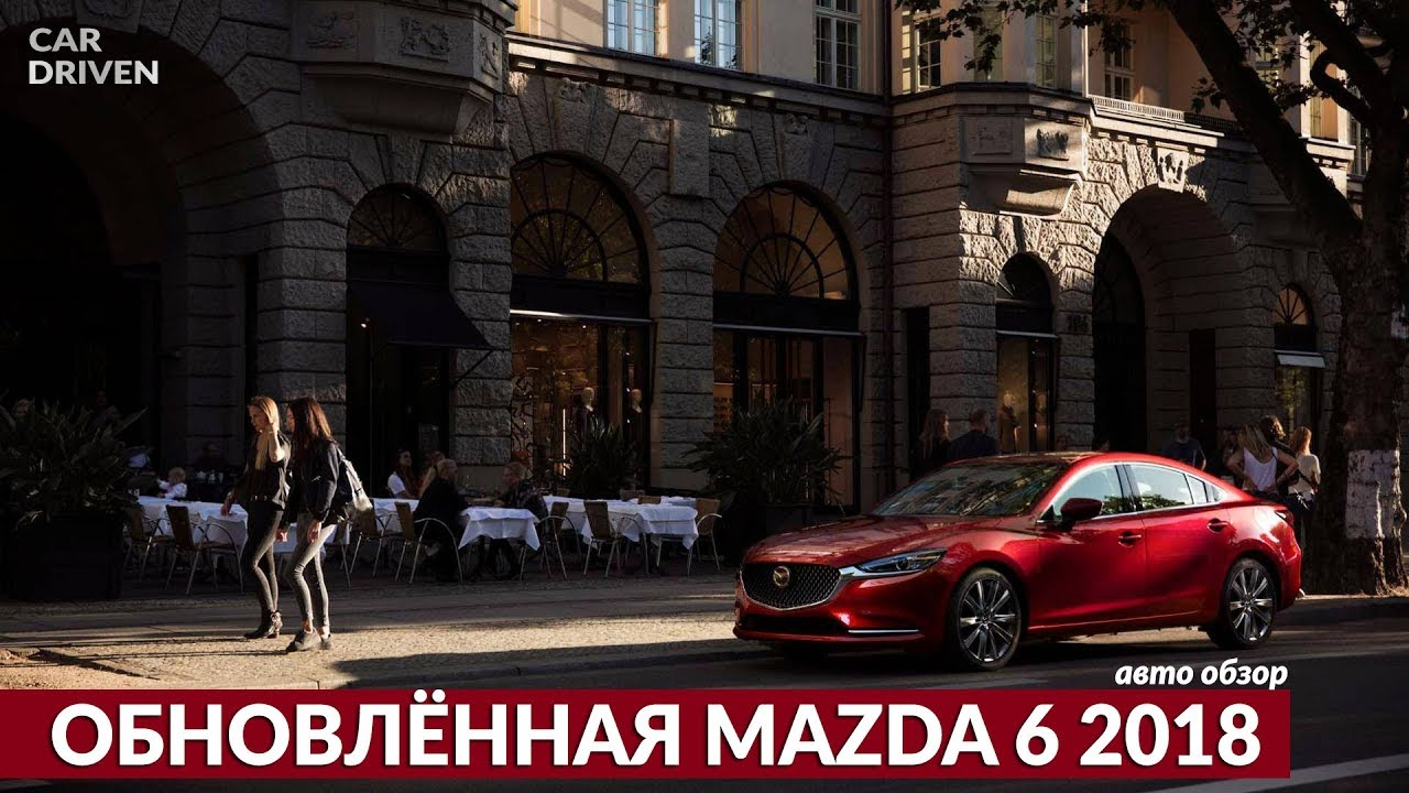 ОБНОВЛЁННАЯ MAZDA 6 2018 / ОБЗОР АВТОМОБИЛЯ ОТ CAR DRIVEN