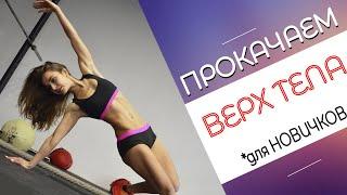 Тренировка на руки БЕЗ ИНВЕНТАРЯ | Фитнес для начинающих ДОМА!