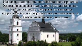 видео Чигирин (Черкасская область)