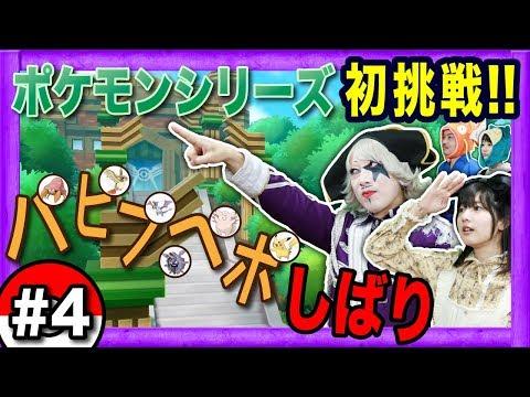 ピカブイパ行縛りでポケモンマスターを目指すゴー☆ジャスVS四天王GameMarket#4