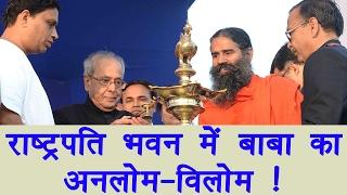 Baba Ramdev organises 2 days Yoga Camp in Rashtrapati Bhavan | वनइंडिया हिंदी