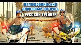 Калифорнийский дорожный патруль (2017) Трейлер к фильму (Русский язык)