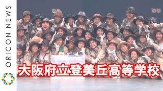 登美丘高等学校が大会初の2連覇!第6回全国高等学校ダンス部選手権