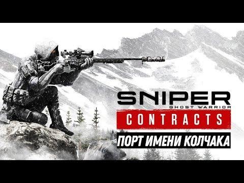 Sniper Ghost Warrior Contracts - Прохождение - Миссия 3: Порт имени Колчака - Чёрное золото
