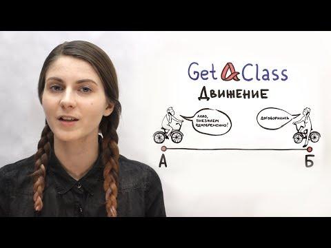 GetAClass - ЕГЭ по математике - Движение
