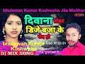 दिवाना तोहर डिजो  बजा के रोड हो new Bhojpuri song