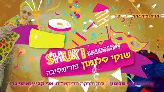 פורימסיבה I שוקי סלומון PoriMesiba I Shuki Salomon