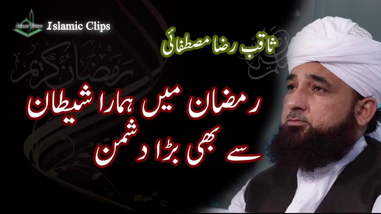 Islamic Clips|Ramdan mai humara dushman|Saqib raza mustafai transmutation ramzan 2020|video