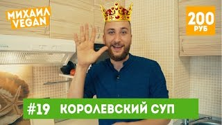 Как приготовить КОРОЛЕВСКИЙ СУП | Михаил Vegan | (постный рецепт)