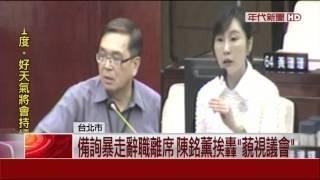 陳銘薰備詢挨批「暴走辭職」 柯P向議會致歉