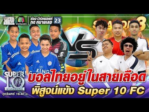 บอลไทยอยู่ในสายเลือด พิสูจน์แข้ง SUPER10 FC  SUPER 10 SS3