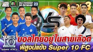 บอลไทยอยู่ในสายเลือด พิสูจน์แข้ง SUPER10 FC. | SUPER 10 SS3
