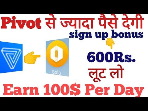 Pivot से ज्यादा पैसे देगी Sola app Earn 100$ Per Day