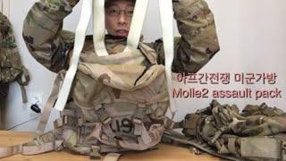 아프간전쟁 미군백팩(molle2 assault pack…