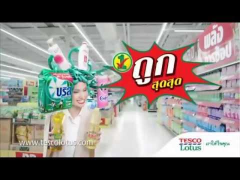 โฆษณา เทสโก้ โลตัส เราใส่ใจคุณ Tesco lotus