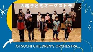 世界子ども音楽祭2021 in 東京 大槌子どもオーケストラ