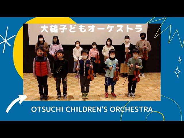 映像で見るエル・システマジャパン 拠点紹介映像:大槌子どもオーケストラ