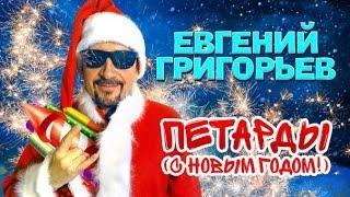 �������� ���� Евгений ГРИГОРЬЕВ (ЖЕКА) - ПЕТАРДЫ ������