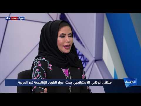ملتقى أبوظبي الاستراتيجي يختتم أعماله اليوم في العاصمة الإماراتية  - نشر قبل 6 ساعة