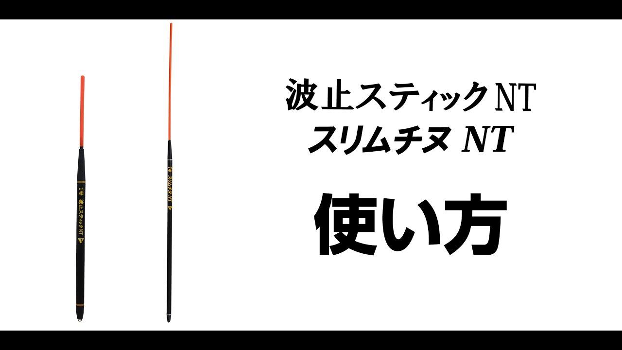 棒ウキ | 製品 | TSURIKEN