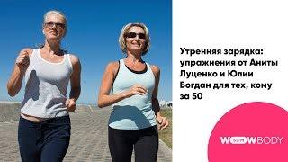 Утренняя зарядка: упражнения от Аниты Луценко и Юлии Богдан для тех, кому за 50