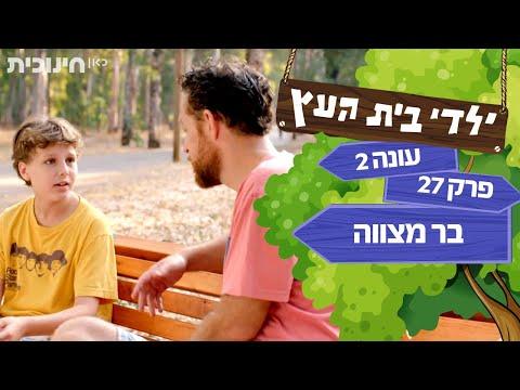 ילדי בית העץ עונה 2: בר מצווה