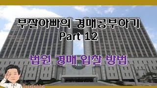 부잘아빠의 경매 공부하기 Part 12_법원 경매 입찰…