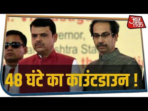Maharashtra में सरकार पर 48 घंटे का काउंटडाउन ! सभी पार्टियों में हलचल तेज