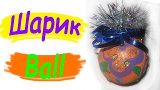 Елочная игрушка. Шарик. Папье-маше. Лучшее видео /  Christmas tree toy. Ball. Papier mache.