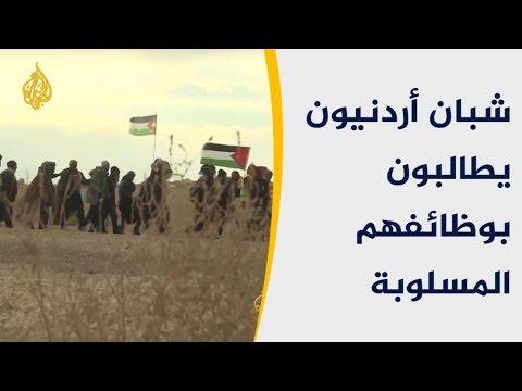 سيرا على الأقدام.. شبان أردنيون يطالبون بوظائفهم المسلوبة  - نشر قبل 17 دقيقة