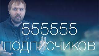 555555 подписчиков и розыгрыш iPhone 5S!!!1