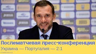 Украина Португалия послематчевая пресс конференция Андрея Шевченко