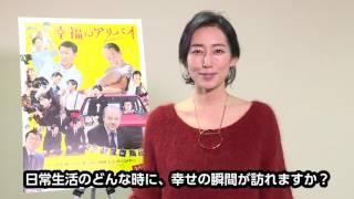 映画『幸福のアリバイ~Picture~』コメントリレーの第2弾、 木村多江の...