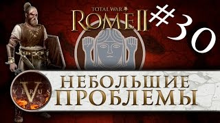 Total War: Rome 2 за Германцев #30 | Небольшие проблемы