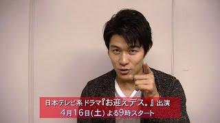 日本テレビ系ドラマ 『お迎えデス。』 ナベシマ(死神)役で出演 2016年4...