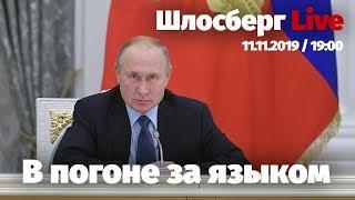 Путин, русский язык и война. Шиес и Яблоко. Боливийский урок. Лайфках от колобка / Шлосберг