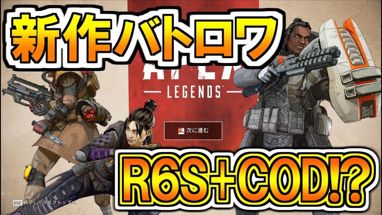 PS4対応!!【新作APEX LEGENDS】操作感&武器紹介動画!!!【Alpha】
