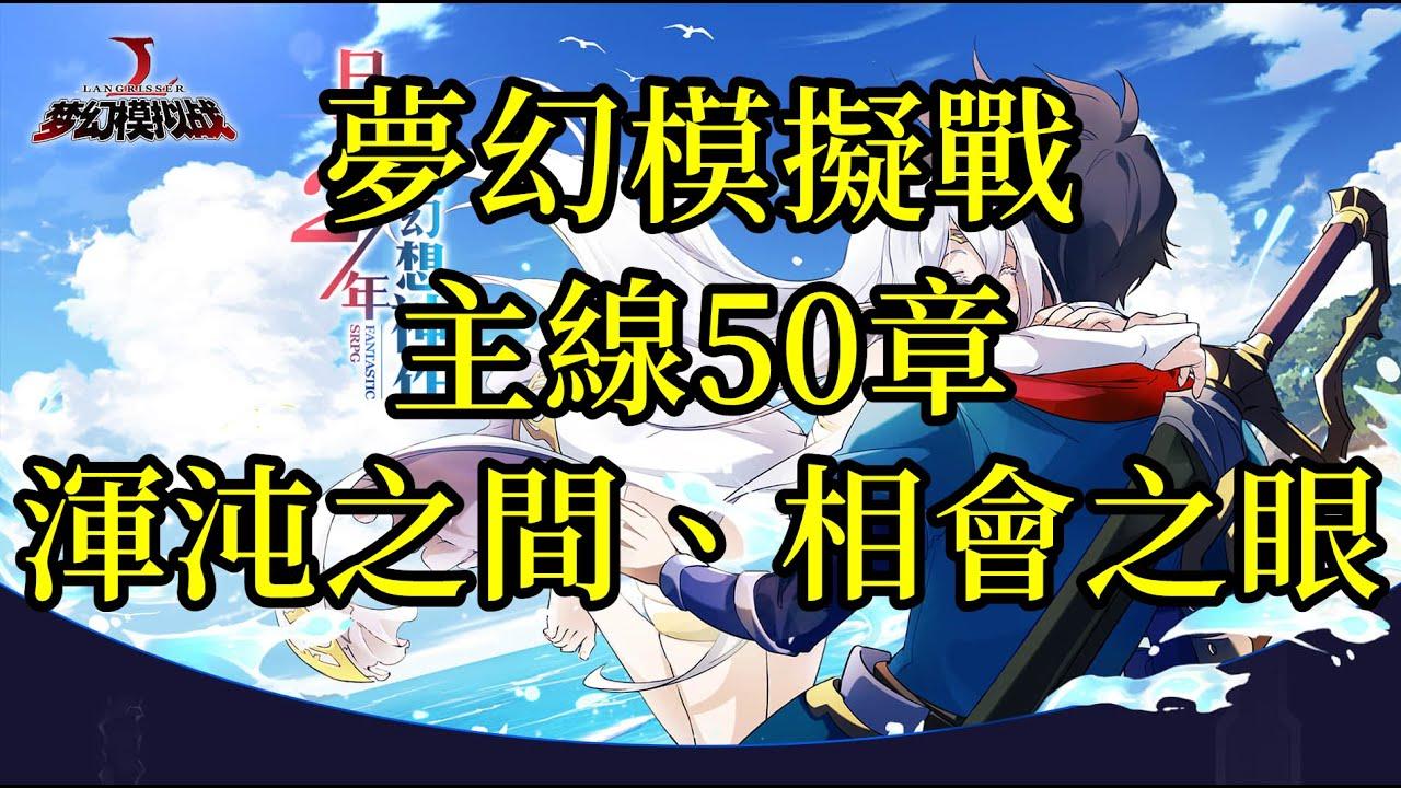 夢幻模擬戰 主線50章 渾沌之間,相會之眼 [索爾實況臺] - YouTube